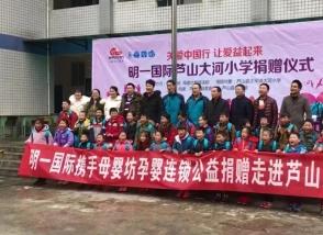 重返芦山灾区 平博娱乐开户国际为大河小学孩子献爱心