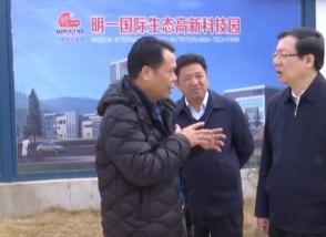 福建省委常委、省纪委书记刘学新莅临明一国际生态高新科技园考察