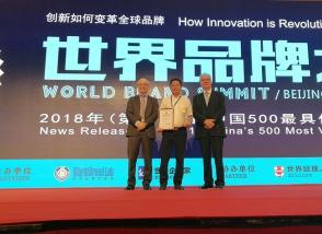 世界品牌实验室发布2018年中国500最具价值品牌 平博娱乐开户国际8届蝉联,品牌价值荣升至233.56亿