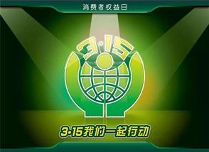 中国质量检验协会3·15主题活动,明一国际斩获多项殊荣!