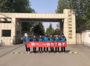 关爱中国行:平博娱乐开户国际走进石家庄市社会福利院