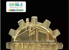 明一国际生态高新科技园入选福建省旅游观光工厂
