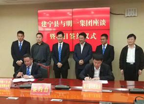 平博娱乐开户国际建宁生态项目正式签约,强强联手打造百亿生态全产业链