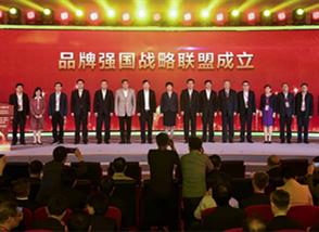 """明一国际加入中国品牌强国战略联盟,推进""""三个转变"""" 助力品牌强国"""