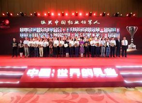 中乳协第25次年会召开 明一国际喜获双项大奖!