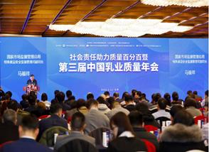 第三届中国乳业质量年会隆重召开 明一国际揽获双项大奖!